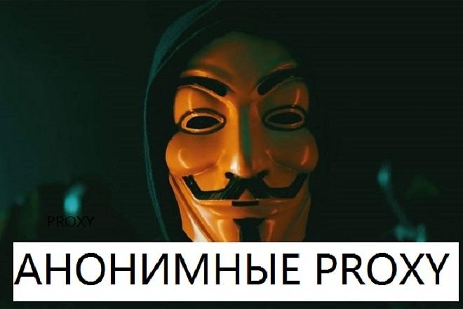 Когда нужен анонимный прокси для работы?