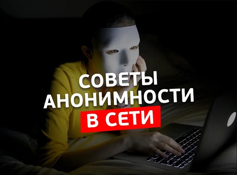 Зачем нужна анонимность в сети и как ее организовать